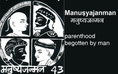 Manuṣya janma